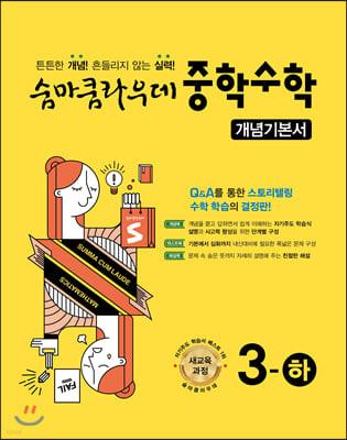 숨마쿰라우데 중학수학 개념기본서 3-하 (2020년)