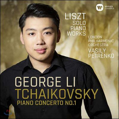 George Li 차이코프스키: 피아노 협주곡 1번 / 리스트: 피아노 독주 - 조지 리