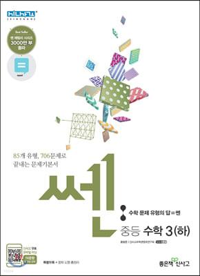 신사고 SSEN 쎈 중등 수학 3 (하) 문제기본서 (2020년)