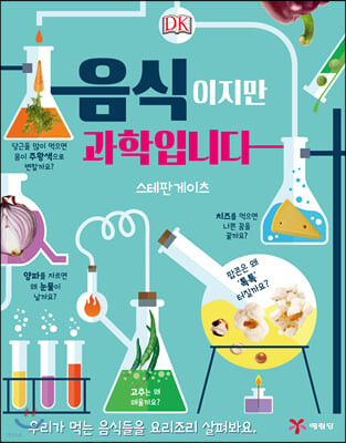 DK 음식이지만 과학입니다