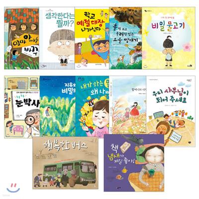 제17회 KBS 책과함께 한국어능력시험 5급(초등저학년) 선정도서 세트