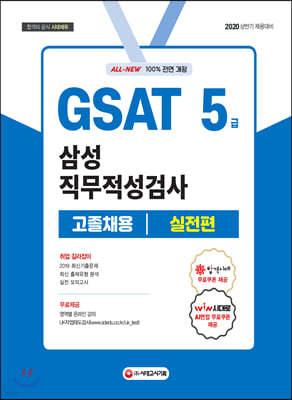 2020 GSAT 삼성 직무적성검사 5급 고졸채용 실전편