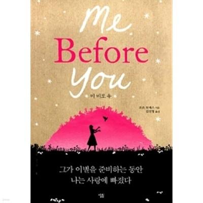 미 비포 유 by 조조 모예스 (지은이) / 김선형