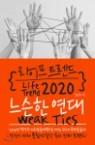라이프 트렌드 2020