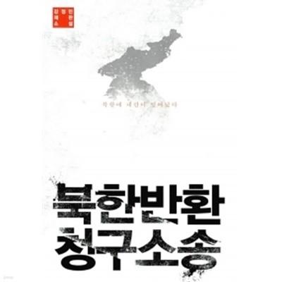 북한반환 청구소송 by 강정민