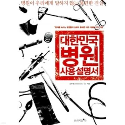 대한민국 병원 사용 설명서 by 강주성