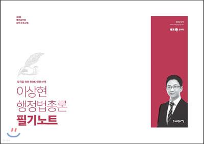 2020 이상현 행정법총론 필기노트