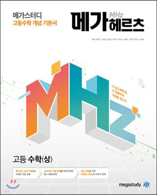 메가스터디 고등수학 개념 기본서 메가헤르츠(Mhz) 고등 수학(상)
