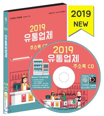 2019 유통업체 주소록 CD