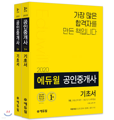 2020 에듀윌 공인중개사 1차, 2차 기초서 세트
