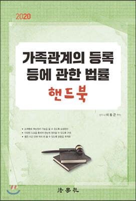 2020 가족관계의 등록 등에 관한 법률 핸드북