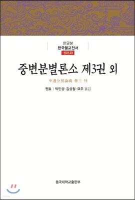 중변분별론소 제3권 외