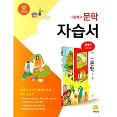 지학사 고등 문학 자습서 (정재찬 저) (고2)(2020)