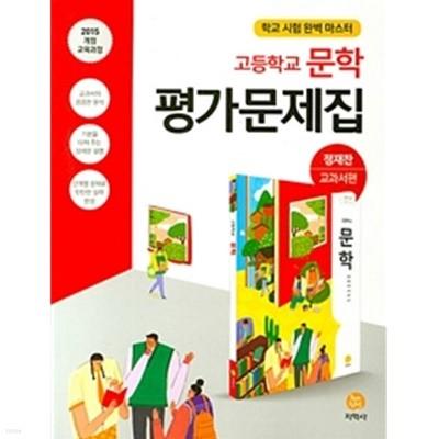 지학사 문학 평가문제집 (정재찬 저) (고2)(2020)