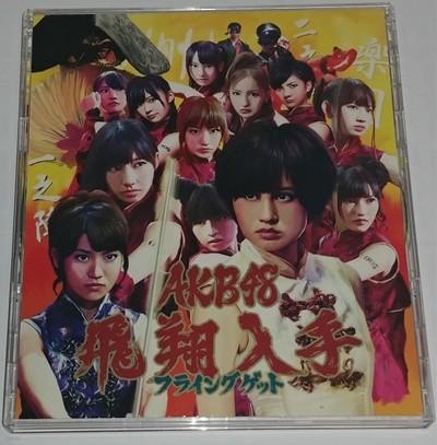 [수입/중고]AKB48 / フライングゲット(TYPE-A 초회한정반 CD+DVD)