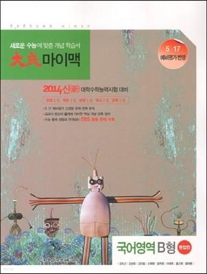 대성 마이맥 국어영역 B형 종합편 (2013년)