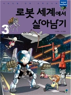 로봇 세계에서 살아남기 3