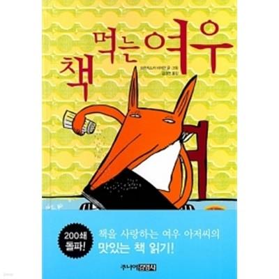 책 먹는 여우 by 프란치스카 비어만 (지은이) / 김경연