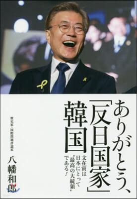 ありがとう,「反日國家」韓國 文在寅は日