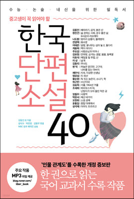 한국단편소설 40