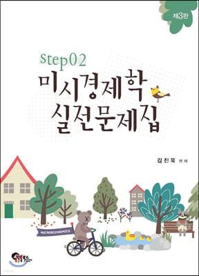 미시경제학 실전문제집 STEP 2
