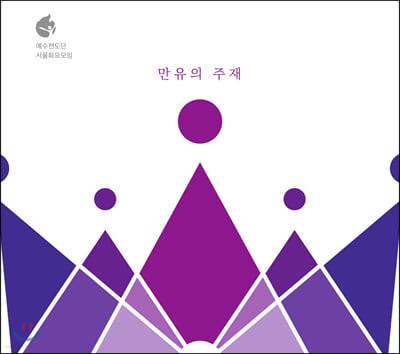 예수전도단 서울화요모임 - 라이브앨범: 만유의 주재