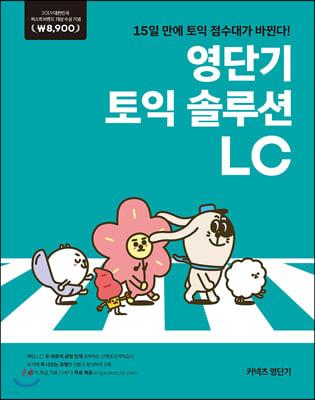 영단기 토익 솔루션 LC