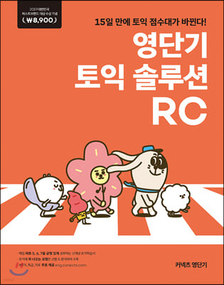 영단기 토익 솔루션 RC