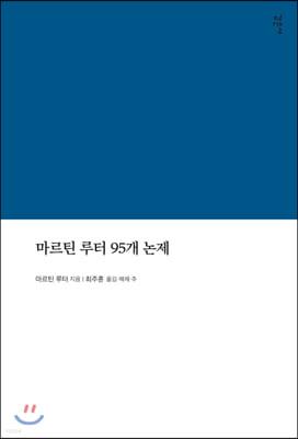 마르틴 루터 95개 논제(라한대역/해제/역주본)
