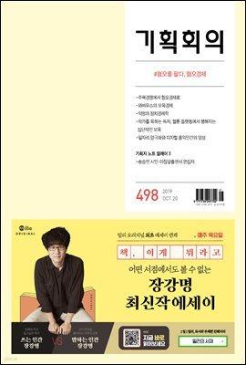 기획회의 498호