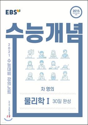 EBSi 강의노트 수능개념 차영의 물리학I 30일 완성 (2020년)
