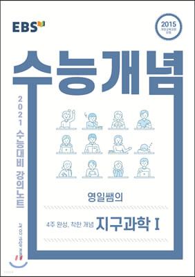 EBSi 강의노트 수능개념 4주 완성,영일쌤의 착한 개념 지구과학 1 (2020년)