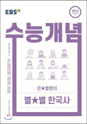 EBSi 강의노트 수능개념 큰★별쌤의 별★별 한국사 (2020년)