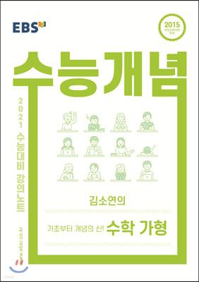 EBSi 강의노트 수능개념 김소연의 '기초부터 개념의 신!' 수학 가형 (2020년)