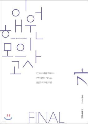 2020 이해원 모의고사 FINAL 가형 [2회분]