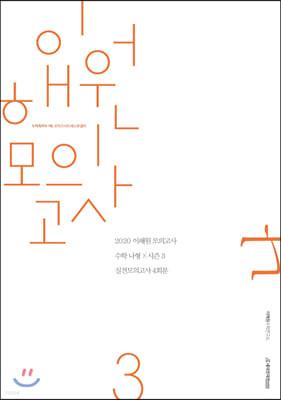 2020 이해원 모의고사 수학 나형 시즌3 (feat. 포카칩)