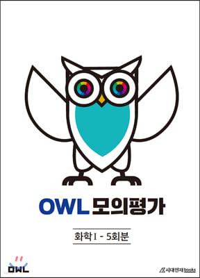 OWL 모의평가 화학1 5회분