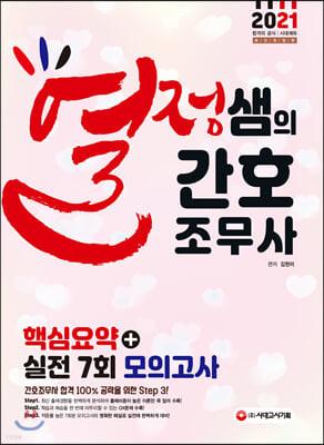 2021 열정샘의 간호조무사 핵심강의+실전 7회 모의고사