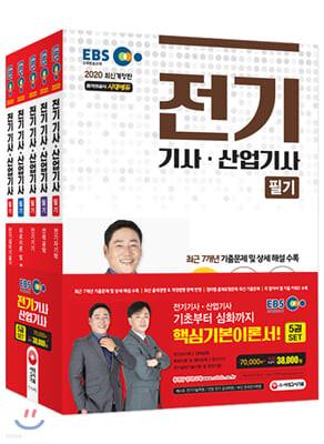 2020 EBS 전기기사ㆍ산업기사 필기 기본이론서 세트