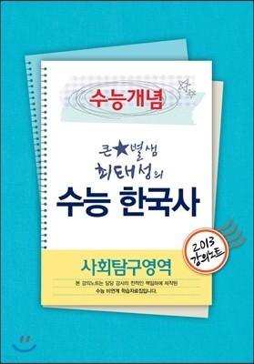 EBSi 강의교재 수능개념 사회탐구영역 큰별 샘 최태성의 수능 한국사 강의노트 (2013년)