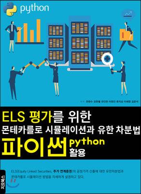ELS 평가를 위한 몬테카를로 시뮬레이션과 유한차분법 : 파이썬 활용