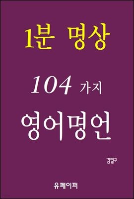 1분 명상 104가지 영어명언