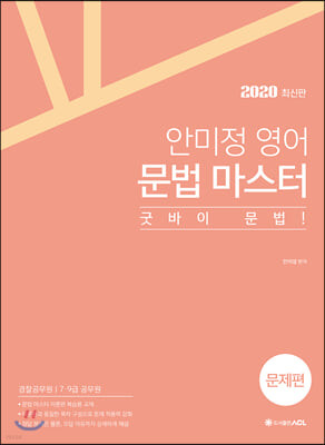 2020 ACL 안미정 영어 문법마스터 문제편