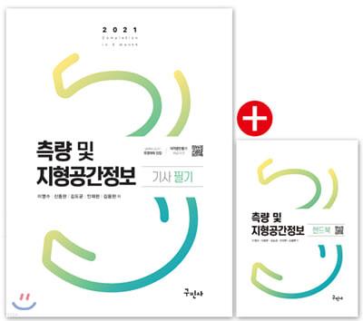 2020 측량 및 지형공간정보 기사 필기