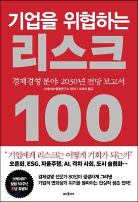 기업을 위협하는 리스크 100