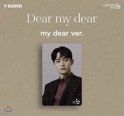 첸(CHEN) - 캐시비 교통카드 [my dear ver.]