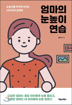 [대여] 엄마의 눈높이 연습