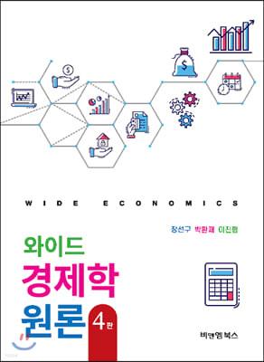 와이드 경제학 원론