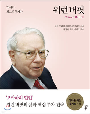 워런 버핏 Warren Buffett