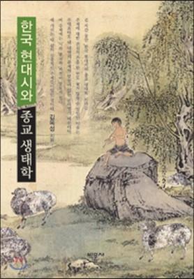 한국 현대시와 종교 생태학